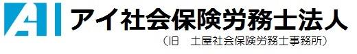 埼玉県川口市の社会保険労務士、就業規則やIPOに強い、東京